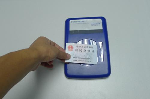 普天身份证阅读器 (CPIDMR02/TG)