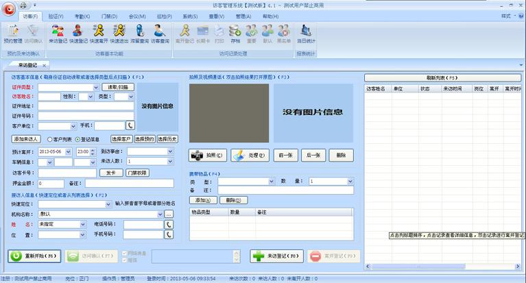 一,系统界面图片