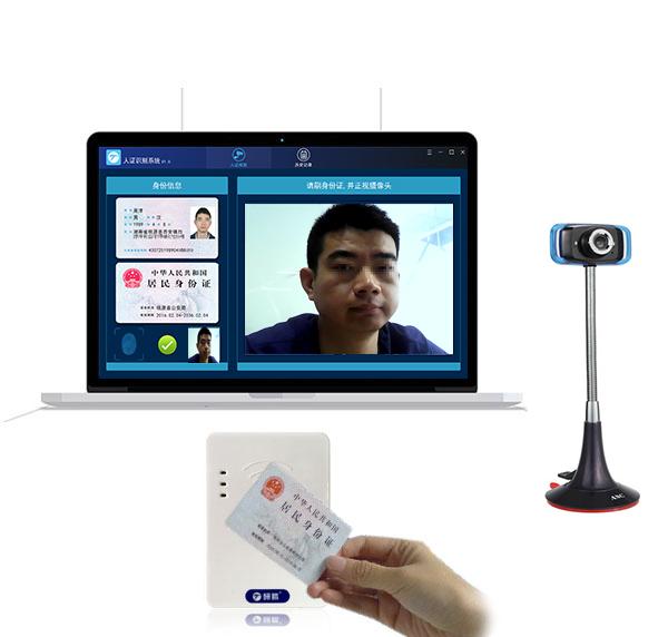指纹门禁系统方案_研腾YT-100RZ人证识别系统 - 二代身份证读卡器,身份证读卡器,身份 ...